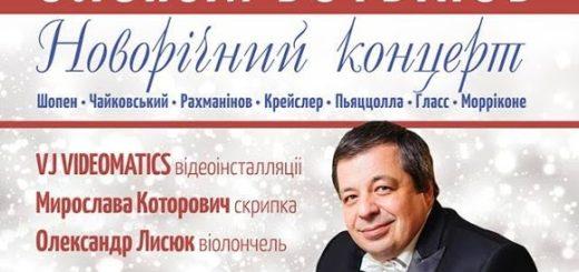 466624_aleksej_botvinov_priglashaet_na_novogodni.jpeg