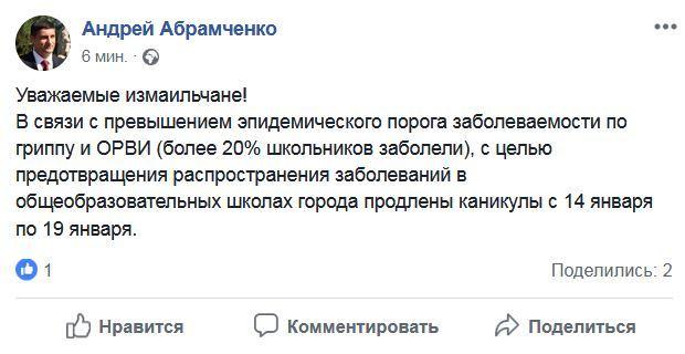 467981_prevyshen_jepidemicheskij_porog_v_izmaile.jpeg
