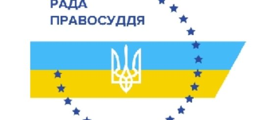 468269_vysshij_sovet_pravosudija_ukrainy_uvolil_.jpeg