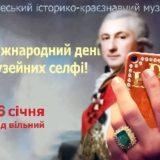 468911_odesskij_muzej_provodit_den_selfi_v_svoih.jpeg