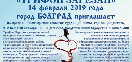 468953_v_bolgrade_gotovjatsja_provesti_pervyj_zi.jpeg