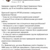 469382_direktor_odesskogo_detsada_uvolilas_posle.jpeg