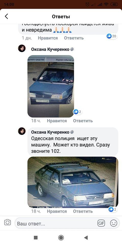 Дарія Лук'янченко, зникнення, Одещина, 11-річна дівчина, дитина
